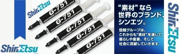 (Bulk 10 Pack) Shin-Etsu G-751 High Performance Thermal Compound (3g)